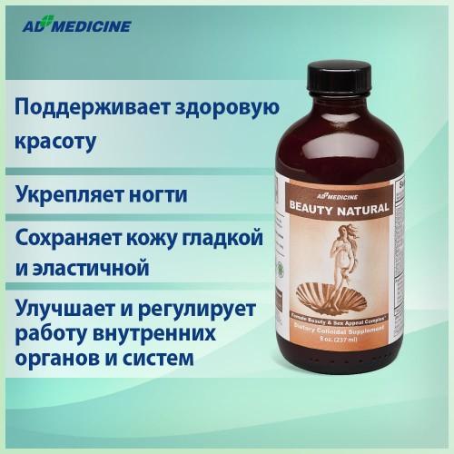 Препарат поддерживает здоровую красоту