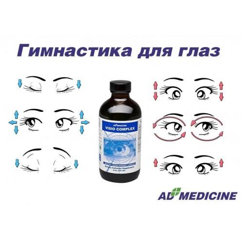 Гимнастика для глаз при применении Визио Комплекса