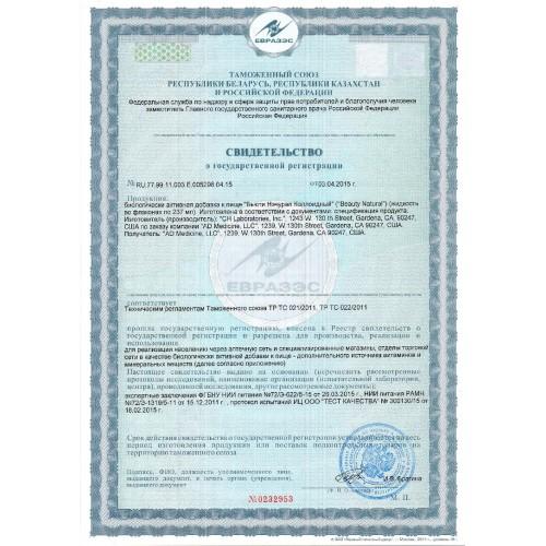 Сертификат Beuty Natural