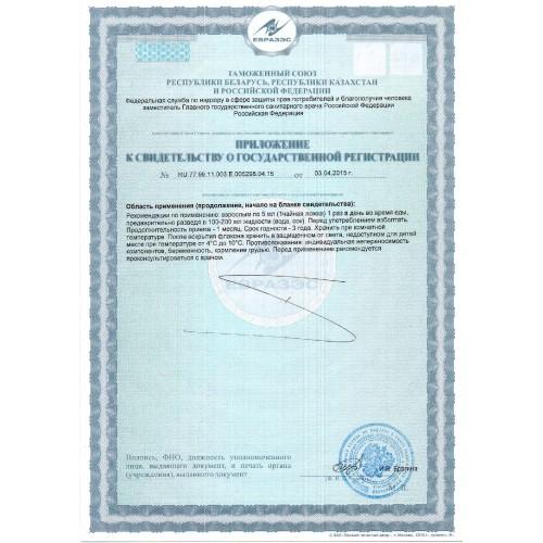Сертификат Beuty Natural фото 2