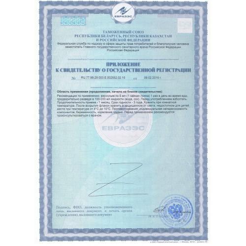 Сертификат Female Active Complex фото 2
