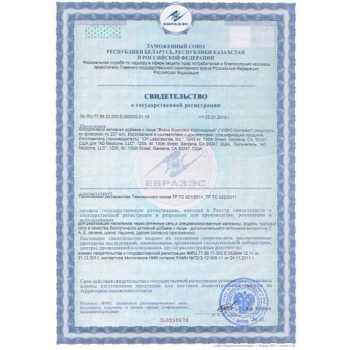 Сертификат Visio Complex