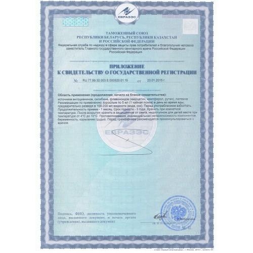 Сертификат Visio Complex фото 2