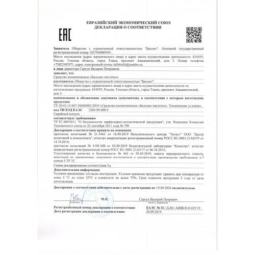 Сертификат Chistotel Biolit фото 2